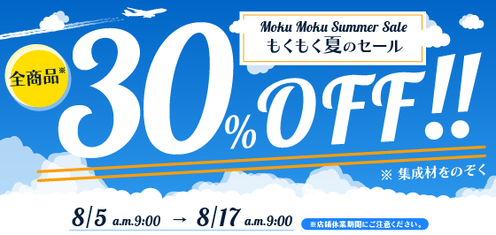 30%OFF August sale